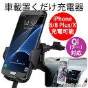 送料無料 Qi ワイヤレス充電器 車載ホルダー iPhone X iPhone 8 Plus 置くだけ充電 エアコン吹き出し口 Galaxy android 充...