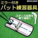 送料無料 ゴルフ 練習器具 パッティング ミラータイプ ミラーパター練習器 パッティングミラー スタンス確認 ストロー…