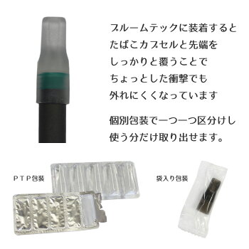 PloomTECH適合品PloomTECHマウスピース30個入りプルームテック吸い口キャップ本体PloomTechアクセサリー電子タバコvitamitas汎用ER-PLTMP-30P★1000円ポッキリ