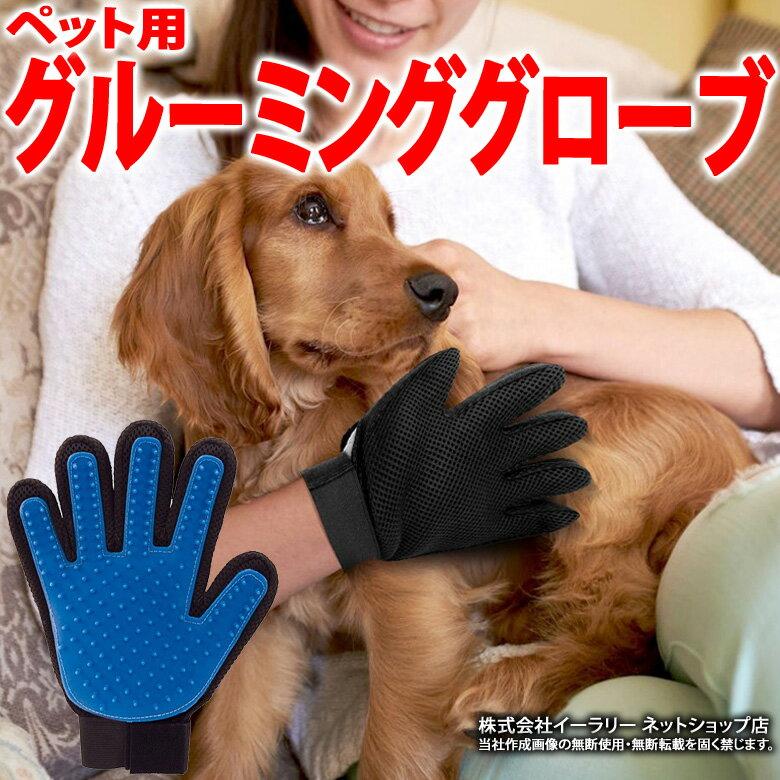 ペット ブラシ 手袋 グローブ グルーミング 犬 猫 お手入れ 抜け毛 ペット用ブラシ ペット用 毛玉除去 マッサージ グルーミンググローブ 抜け毛 ER-PGMG