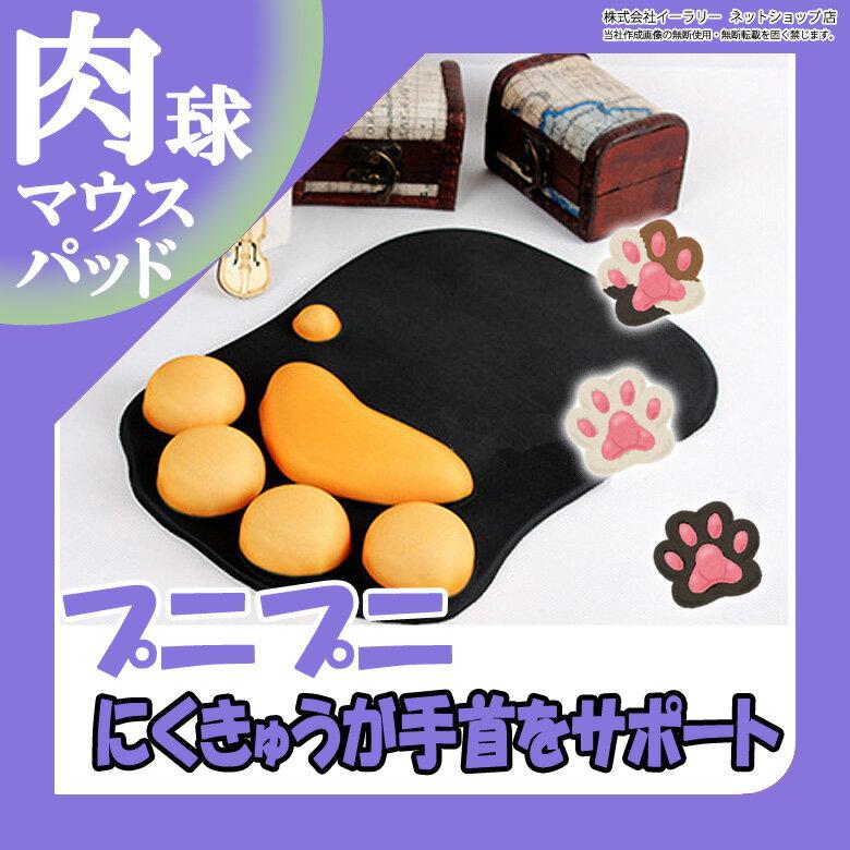 送料無料 マウスパッド 肉球 肉球マウスパッド 猫球 ねこ 猫 ねこきゅう リストレスト付マウスパッド リストレスト一体型 かわいい マウスパット 周辺機器 ER-CMAT ★1500円 ポッキリ 送料無料