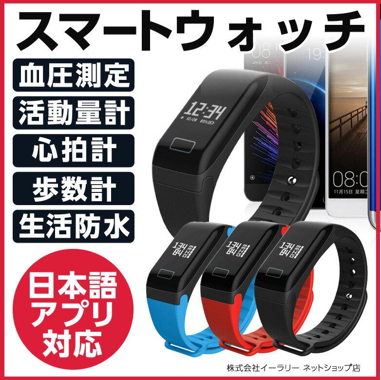 [送料無料]スマートウォッチ スマートブレスレット 日本語 血圧 測定 iPhone 対応 Android 生活防水 活動量計 心拍計 歩数計 Bluetooth4.0 レディース