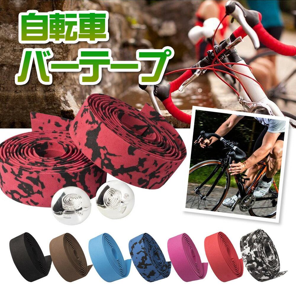 [送料無料] 自転車 バーテープ 2個入り ロードバイク おしゃれ テープ エンドテープ エンドキャップ ハンドル ロード スポンジ グリップ