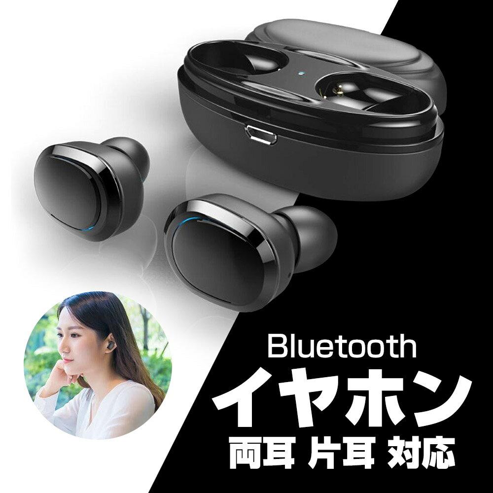 [送料無料] Bluetooth イヤホン ワイヤレス 両耳 片耳 対応 Bluetooth4.1 音楽 通話 ブルートゥース スマホ おしゃれ 技適認証なし