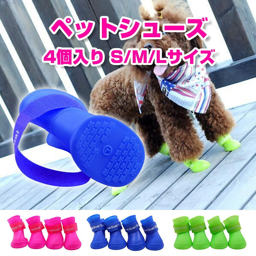 [送料無料] ペットシューズ レインブーツ 4個入り S/M/Lサイズ 小型犬 中型犬 ドッグシューズ 保護シューズ 雨 雪 犬用品 ペット用品