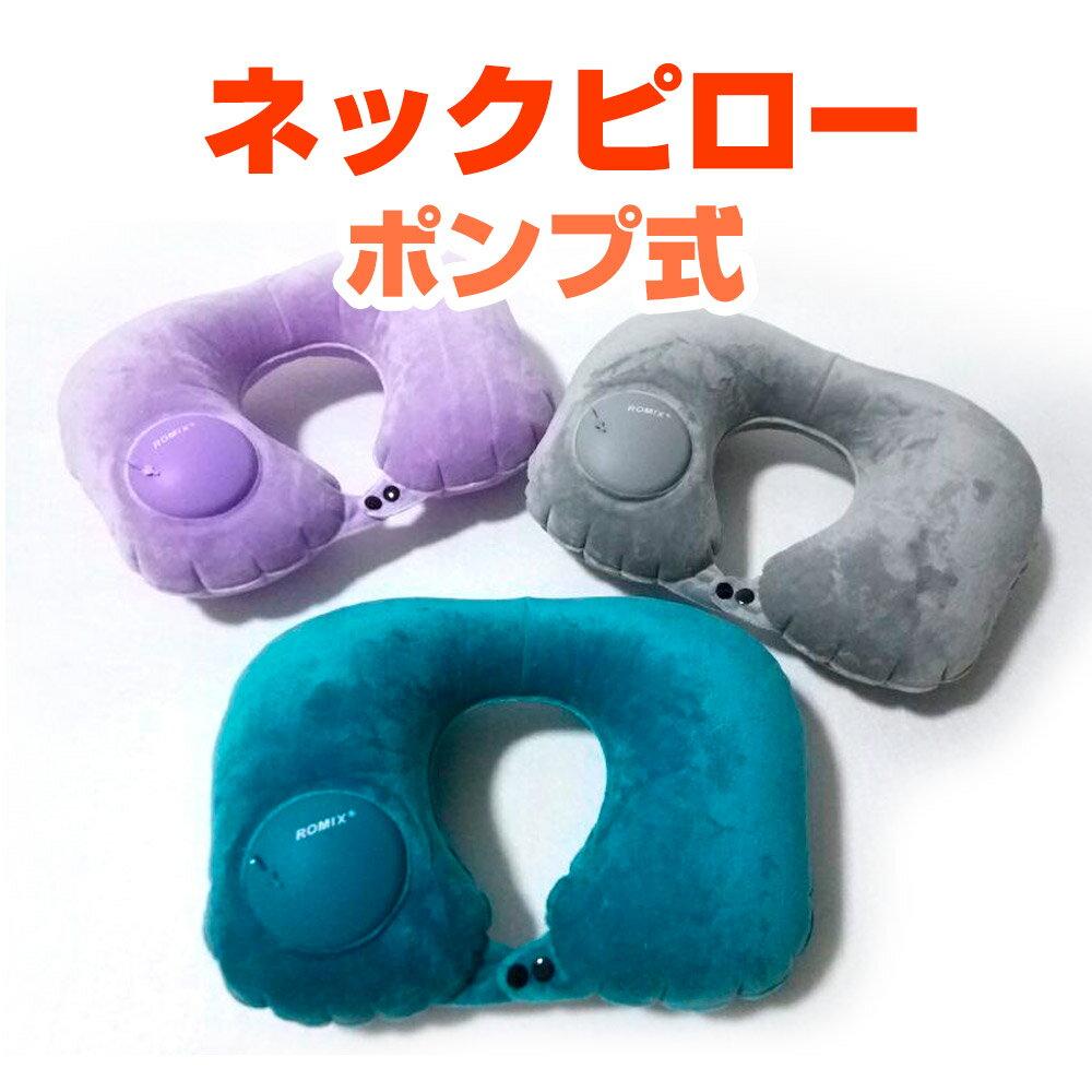 [送料無料] ネックピロー ポンプ式 U字 空気入れ 空気枕 エアークッション トラベルピロー トラベルエアー枕 旅行 出張 飛行機 トラベル