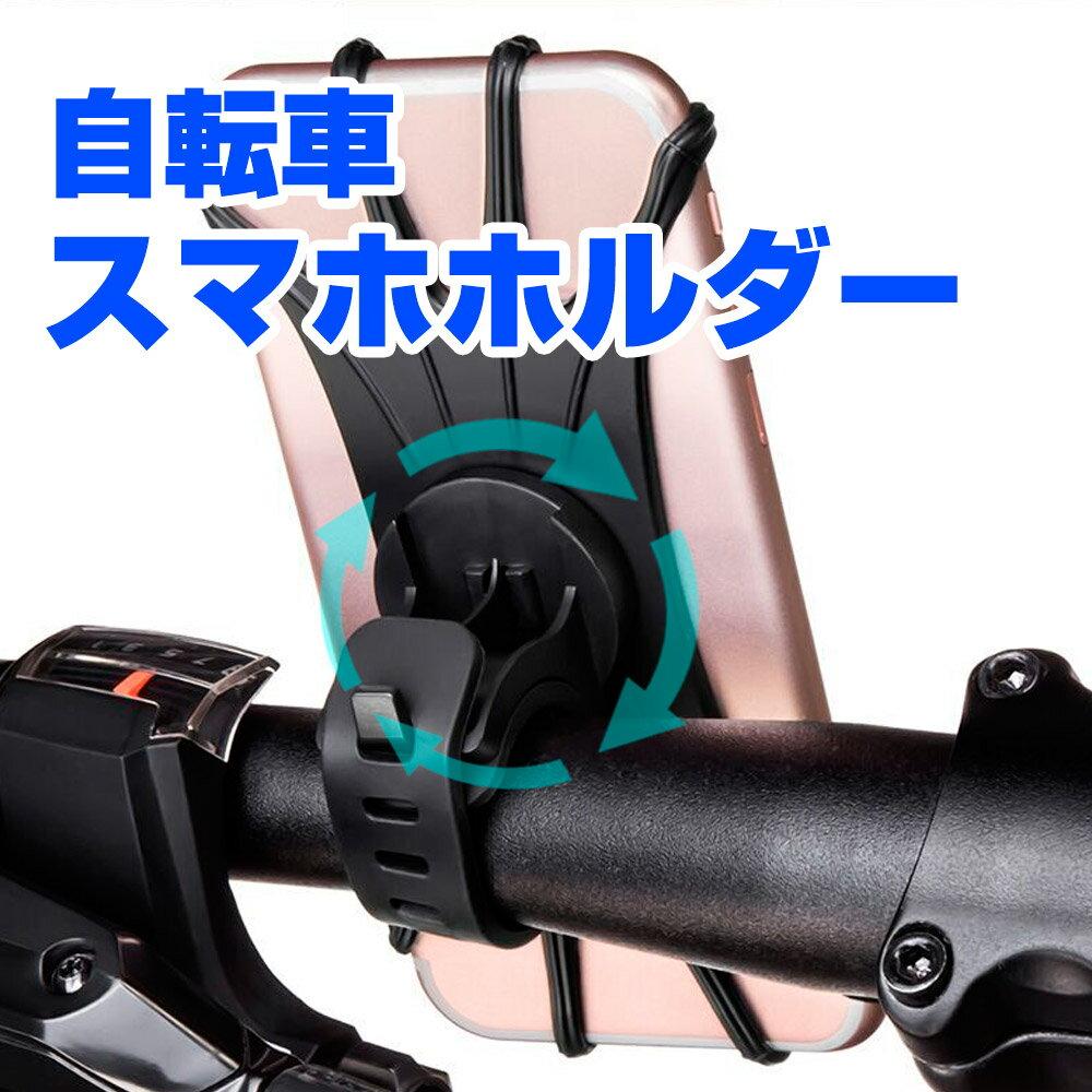 [送料無料] 自転車ホルダー スマホホルダー 360度回転 iPhoneX iPhone8 iPhone8Plus Android ほぼ 全機種対応 4-6インチまで対応