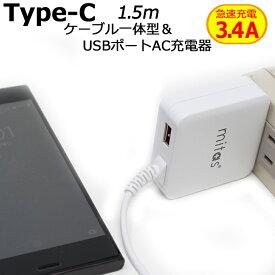 急速充電器 ACアダプター typec 充電器 タイプC ケーブル 一体型 ACアダプタ 計3.4A USBポート付 2台同時充電 急速充電 アンドロイド スマートIC USB コンセント type-C type c 1.5m
