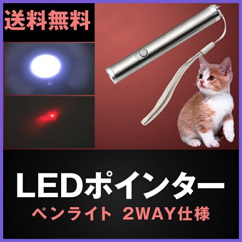 [送料無料]LEDポインター LEDライト 2WAY仕様 ペンライト 懐中電灯 光 おもちゃ 玩具 遊具 ペット用品 キャット ライト 猫じゃらし