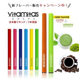 ビタミン 電子タバコ リキッド 使い捨て ビタミタス 選べる vitamitas 正規品 ビタミン水蒸気スティック ビタミンタバコ たばこ 吸う タール ニコチン0 コエンザイムQ10 フレーバー ER-TBRJ