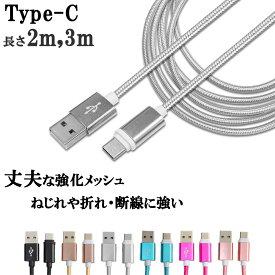 TypeC USB Type-C ケーブル 約 2m 3m 断線しにくい タイプC ケーブル 充電ケーブル Type c 対応 充電 データ通信 ER-ALTPC