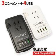 [送料無料]USBコンセント3個口4ポート計5.4A1400W充電器QC3.0急速充電タップACアダプタ電源タップ収納iPhoneスマホタブレットスマートハイブリットタップ