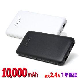モバイルバッテリー 大容量 10,000mAh PSE認証 2.4A 急速充電 2台同時充電 スマートIC iPhone 充電器 1年保証 mitas ER-MBSIC10