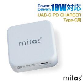 PD QC 充電器 急速 USB Type-C タイプC 18W ACアダプター QuickCharge3.0 PDチャージャー mitas ER-JXAC160