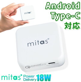 【全品ポイント10倍 12/11 01:59迄】Android Type-C対応 PD QC 充電器 急速 USB Type-C タイプC 18W ACアダプター QuickCharge3.0 PDチャージャー mitas ER-JXAC160