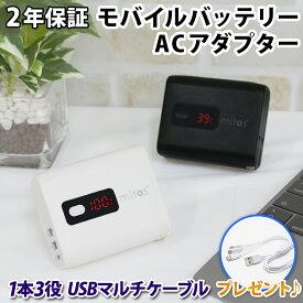 【プレゼント付き!】モバイルバッテリー ACアダプター 5000mAh ac 内蔵 大容量 PSE認証 2.4A 急速充電 充電器 ACアダプタ iPhone AC充電器 2年保証 mitas ER-ACMB5000