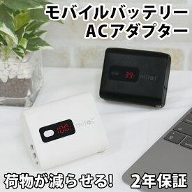モバイルバッテリー ACアダプター 5000mAh ac 内蔵 大容量 PSE認証 2.4A 急速充電 充電器 ACアダプタ iPhone AC充電器 2年保証 mitas ER-ACMB5000
