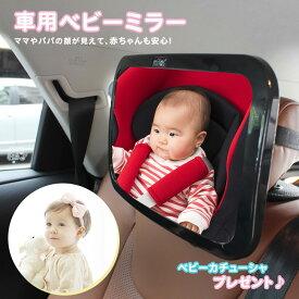 【プレゼント付き!】車用ベビーミラー 車内ミラー 補助ミラー ルームミラー インサイトミラー ヘッドレスト ベビーミラー 360度回転 角度調整 子供 赤ちゃん チャイルドシート ミラー 後部座席 車内 ベビー 車 車用品 mitas