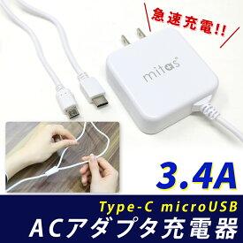 ACアダプター 急速 Type-C microUSB 二股ケーブル ふたまた 一体型 充電器 3.4A 2台同時充電 急速充電 アンドロイド android スマホ タイプC AC コンセント ACアダプタ PSE取得 mitas