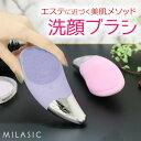 洗顔ブラシ MILASIC フェイスケア アイケア ツボ押し リフト 洗顔 シリコン 振動 コリ 乾燥肌 敏感肌 防水 IPX6 毛穴 …