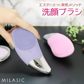 洗顔ブラシ MILASIC フェイスケア アイケア ツボ押し リフト 洗顔 シリコン 振動 コリ 乾燥肌 敏感肌 防水 IPX6 毛穴 黒ずみ 角質ケア 洗顔ケア ER-FCCL