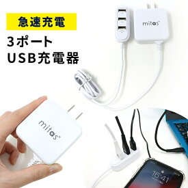 ACアダプター スマホ充電器 充電器 USB 3ポート 合計3.4A スマートIC 海外対応 PSE コンパクト 軽量 ロングケーブル スマホ タブレット コンセント ハブ iPhone android