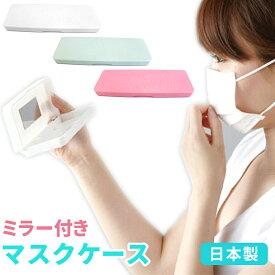 日本製 マスクケース ミラー付き 抗菌 マスク 便利グッズ コンパクト 軽量 マスクの持ち運びに 持ち運び便利 ローズ模様 かわいい 抗菌検査