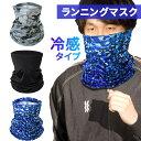 フェイスガード ひんやり 冷感 接触冷感 クールマスク ランニングマスク スポーツマスク 夏用 夏 フェイスマスク フェ…