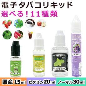 国産 電子タバコ リキッド 15ml 20ml 30ml mitas ビタミン入り 検査済み 日本食品分析センター ジュース ミント 風味 補充 フレーバーリキッド ビタミン ベイプ Vape ego-t ego-c 電子たばこ 禁煙グッズ フレーバー ER-LQ