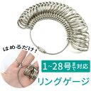 リングゲージ 1号~28号 結婚指輪 婚約指輪 金属製 サイズゲージ キーホルダータイプ 指輪ゲージ 指輪サイズ リングサ…