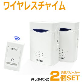 チャイム ワイヤレス ワイヤレスインターフォン 送信機1台 受信機2台 インターホン ドアフォン ドアベル ドアホン ワイヤレスチャイム 壁掛け 技適認証なし ER-WCHM
