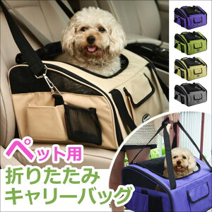 ペット キャリーバッグ ドライブボックス 小型犬 中型犬 犬 犬用 折りたたみ式 おでかけボックス おでかけ 折りたたみ ペット用品 ER-DGBOX
