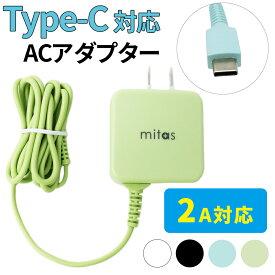 Type-C 充電器 ACアダプター ACアダプタ 急速充電 アンドロイド android スマホ 一体型 タイプC ケーブル 最大2A 海外OK AC コンセント PSE取得 mitas