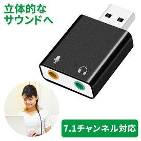 USB 外付け サウンドカード USB⇔オーディオ変換アダプタ 3.5mmミニジャック ヘッドホン出力 マイク入力 対応 小型軽量 5.1ch/3Dサラウンド対応 外付け サウンドカード オーディオインターフェイス PC ゲーム ボイスチャット OM-SDCD