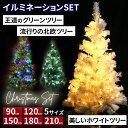 【在庫限り】クリスマスツリー イルミネーションセット 90cm 120cm 150cm 180cm 210cm 北欧 ホワイト イルミネーショ…