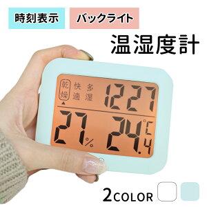 デジタル温湿度計 デジタル時計 壁掛け 高精度 温湿度計 ベビー ベビー用品 デジタル 温度計 湿度計 時計機能 風邪 熱中症対策 カビ 肌ケア ベビー スタンド マグネット フック穴付き 測定器