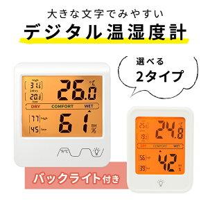 デジタル 温度計 湿度計 デジタル温湿度計 壁掛け 高精度 温湿度計 ベビー ベビー用品 風邪 カビ 肌ケア ベビー スタンド マグネット フック穴付き 測定器 おしゃれ TN-SQTH5-WH TN-RLTH4-WH