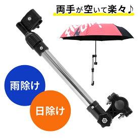 自転車傘スタンド 自転車 傘スタンド 傘ホルダー 傘立て 日傘スタンド 傘固定 スタンド 自転車用品 通勤 通学 チャリ 日除け 雨除け 紫外線対策 ER-BIST[送料無料]