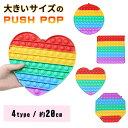 プッシュポップ 大きい ビッグ サイズ 知育 玩具 欧米 大流行 大人気 プッシュポップポップ スクイーズ カラフル スト…
