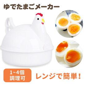 最大4個 ゆで卵メーカー レンジ 4個 1個 ゆでたまご 電子レンジ エッグクッカー ゆでたまごメーカー ゆで卵 グッズ 半熟 固茹で 固ゆで 軽量 簡単 かわいい おしゃれ にわとり キッチングッズ 料理 時短 時間短縮