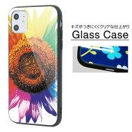ガラスケーススマホケースカバーiPhone11promaxiPhoneXRiPhoneXSMaxiPhoneXiPhone8iPhone7mitasmset-glass2162[アクセント虹レインボーひまわり][ゆうメール配送][送料無料]