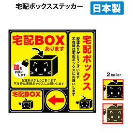 宅配ボックス ステッカー 4点セット シール 宅配ボックス案内 お知らせ [4点セット シールタイプ]