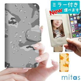 スマホケース 手帳型 全機種対応 手帳 ケース カバー ベルトあり ミラー付き ベルトなし iPhone XPERIA AQUOS sense ARROWS GALAXY feel DisneyMobile URBANO DIGNO isai HTC Huawei Android one NEXUS ZenFone mitas mset-nb-4 [カモフラ カモフラージュ][RV]