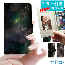 スマホケース 手帳型 全機種対応 手帳 ケース カバー ベルトあり ミラー付き ベルトなし iPhone XPERIA AQUOS sense ARROWS GALAXY feel DisneyMobile URBANO DIGNO isai HTC Huawei Android one NEXUS ZenFone mitas mset-nb-1 [宇宙柄][RV]