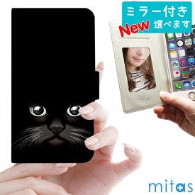 スマホケース 手帳型 全機種対応 手帳 ケース カバー ベルトあり ミラー付き ベルトなし iPhone XPERIA AQUOS sense ARROWS GALAXY feel DisneyMobile URBANO DIGNO isai HTC Huawei Android one NEXUS ZenFone mitas mset-nb-5 [ネコ ねこ 猫 2][RV]