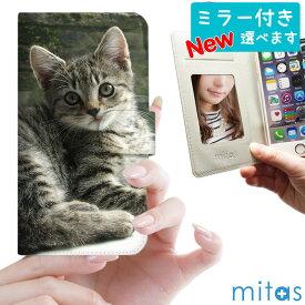 スマホケース 手帳型 全機種対応 手帳 ケース カバー ベルトあり ミラー付き ベルトなし iPhone XPERIA AQUOS sense ARROWS GALAXY feel DisneyMobile URBANO DIGNO isai HTC Huawei Android one NEXUS ZenFone mitas mset-nb-5 [ネコ ねこ 猫 9][RV]