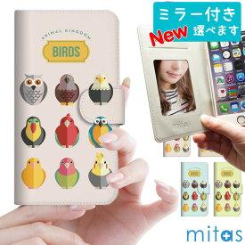スマホケース 手帳型 全機種対応 手帳 ケース カバー ベルトあり ミラー付き ベルトなし iPhone SE 第2世代 XPERIA AQUOS sense ARROWS GALAXY feel URBANO DIGNO isai HTC Huawei Android one NEXUS ZenFone mitas mset-nb-5 [バード 鳥 小鳥 とり][RV][SSH]
