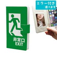 スマートフォン・タブレットスマートフォンアクセサリースマートフォンケース送料無料母の日ギフトスマホケースiPhone6sケースiPhone6ケーススマホケース手帳型全機種対応日本製かわいいmitas[非常口EXIT出口][RV]