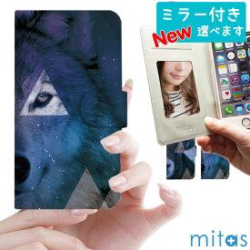 スマホケース 手帳型 全機種対応 手帳 ケース カバー ベルトあり ミラー付き ベルトなし iPhone XPERIA AQUOS sense ARROWS GALAXY feel DisneyMobile URBANO DIGNO isai HTC Huawei Android one NEXUS ZenFone mitas mset-nb-5 [アニマル 宇宙][RV]