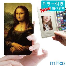 スマホケース 手帳型 全機種対応 手帳 ケース カバー ベルトあり ミラー付き ベルトなし iPhone XPERIA AQUOS sense ARROWS GALAXY feel DisneyMobile URBANO DIGNO isai HTC Huawei Android one NEXUS ZenFone mitas mset-nb-4 [絵画 ダヴィンチ モナリザ][RV]